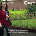 Сексуальные домогательства к женщинам стали привычным явлением в Таджикистане. Виноватой считают всегда женщину – не так одета, хороша собой, яркий макияж, пр