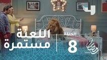 ربع رومي - الحلقة 8 - اللعنة تحول بيومي فؤاد من خروف لأسد في كوميديا