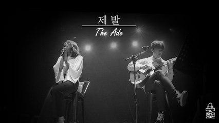 [15cm LIVE] The Ade  'Please(제발)' tearful live