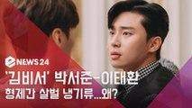 김비서가 왜 그럴까 박서준-이태환, 긴장감 팽팽한 대치 상황   왜?