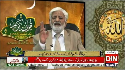 Ramzan Special on Din News - 24th May 2018