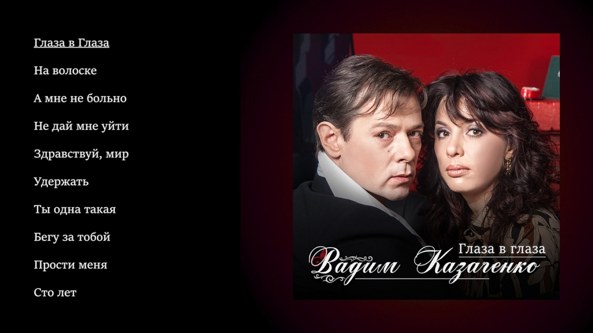 Вадим Казаченко - Глаза в Глаза (official audio album)