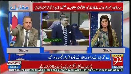 Rauf Klasra's Response On Daniyal Aziz Speech In Parliament