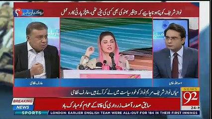 Benazir Bhutto Aik Zamanay Mein Dunya Ki Sab Say Ziada Jail Mein Rehnay Wali Khatoon Thi-Arif Nizami