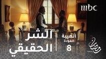 مسلسل الهيبة - الحلقة 8 - أبو سلمى يظهر على حقيقته
