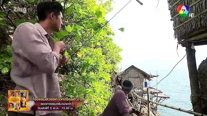 SU THOA HIEP CUA CON TIM tap 6 - Phim Thai Lan Hay   Godialy.com