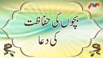 Bachon Ki Hifazat Ki Dua - Dua Urdu Tarjumay Ke Saath - Masnoon Dua With Urdu Translation