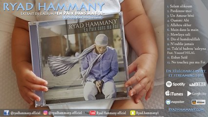 Ryad Hammany - Extrait CD En paix dans ma Foi (Vocal Only)