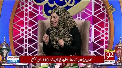 Rehmat-e-Ramzan on 92 News - 26th May 2018