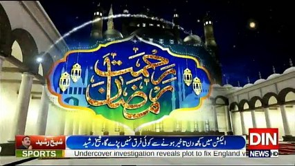 Ramzan Special on Din News - 26th May 2018