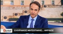 Συμφωνούμε με τον κ.Μητσοτάκη για τον Ρουβίκωνα, αλλά δεν πήγε στην δικαιοσύνη και τον Χριστοφοράκο