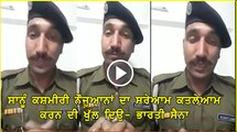 Indian Army Man's Statement on Kashmiri Youths