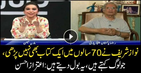 Nawaz never read a book in 70 years: Aitzaz Ahsan