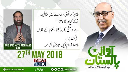 Awaz E Pakistan | 27-May 2018 |