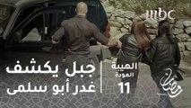 جبل يكشف غدر أبو سلمى#الهيبة #الهيبة_العودة #رمضان_يجمعنا