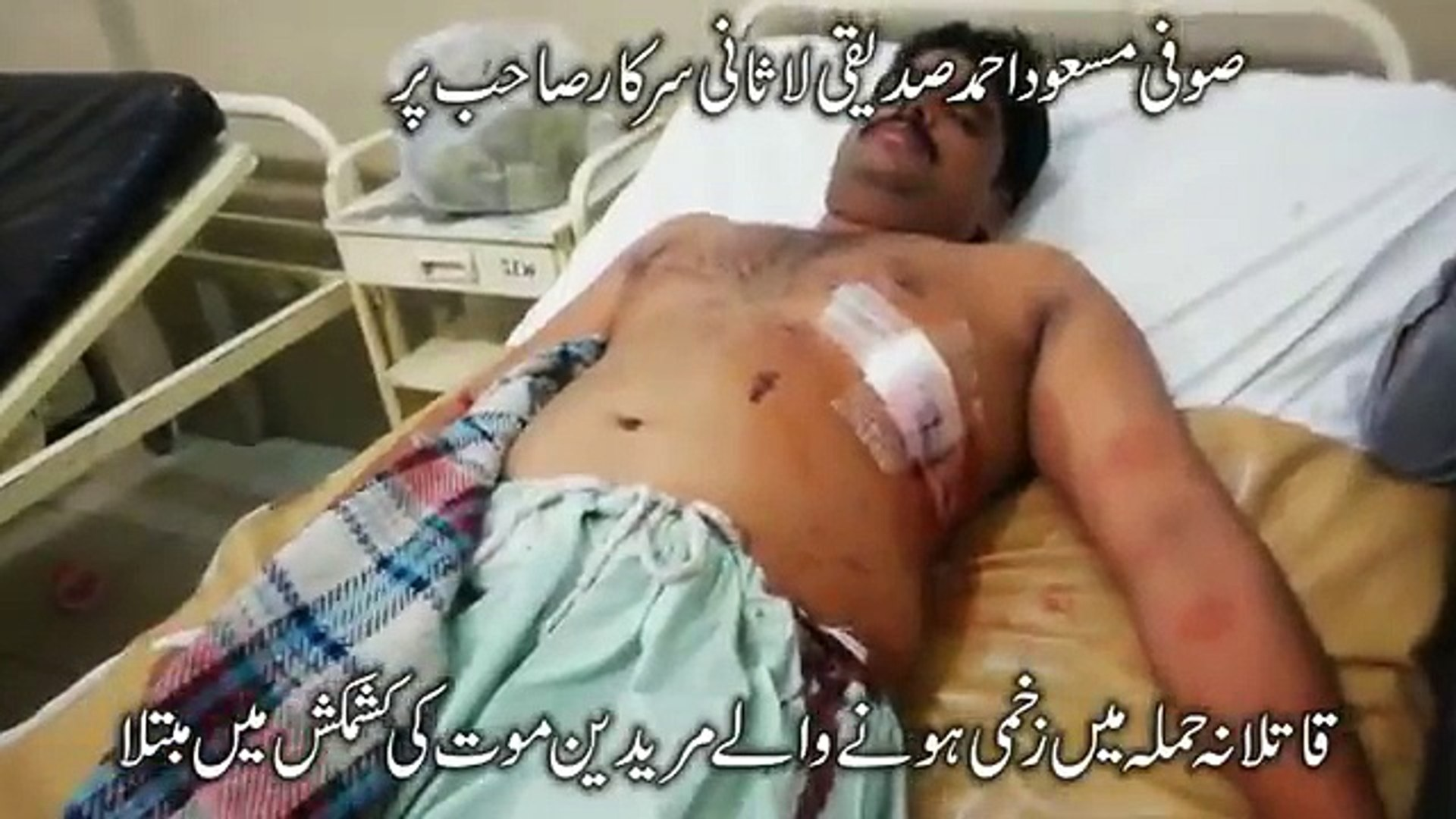 Lasani Sarkar par Qatlana Hamla - Special Coverage From Emergency WardThe renowned and famous spirit