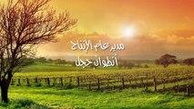 Kol El Hob Kol El Gharam Episode 72 - كل الحب كل الغرام الحلقة الثانية و السبعون