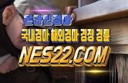 온라인 경마 사이트  인터넷 경마 사이트 NES22쩜 콤  (๑◉∆◉)❤❤  경정, 경륜