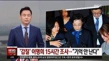 '갑질' 이명희 15시간 조사…특수폭행 혐의 적용 검토