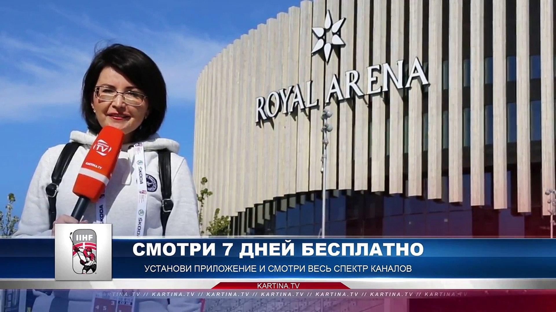 Результаты в группе А на 6 мая 2018 на ЧМ по хоккею 2018. Репортаж Kartina.TV