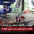 منتهى الكرم.. تبرع بالدم 1173 مرة وأنقذ حياة 2,4 مليون طفل
