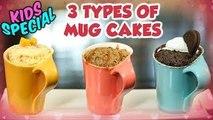 Mug Cakes Recipe - 3 Types   How To Make Mug Cakes At Home   Kids Special Recipe   Ruchi Bharani