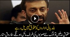 Local institutions are not being given equal rights, Farooq Sattar
