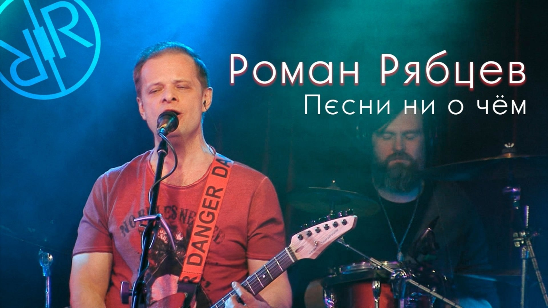 JV - Роман Рябцев - Песни ни о чём (Live)