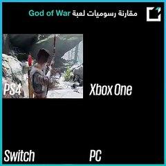مقارنة رسوميات God of War