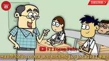 এ কেমন ছাত্র | Student Vs Teacher | Bolto Cartoon Jokes 2018 | Matha Nosto | Funny Jokes Video
