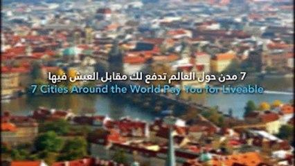 فيديو مدن حول العالم تدفع لك مقابل العيش فيها