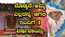 ಪಾರ್ವತಮ್ಮ ರಾಜ್ ಕುಮಾರ್ ರವರ ಮೊದಲ ವರ್ಷದ ಪುಣ್ಯ ಸ್ಮರಣೆ ಇಂದು  | Filmibeat Kannada