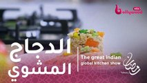 وصفة الدجاج المشوي على الطريقة الهندية!