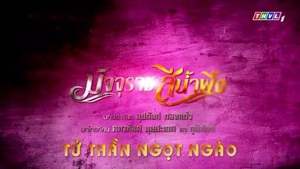 Tử Thần Ngọt Ngào Tập 17 Phim Thái Lan Lồng Tiếng
