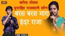 Marwadi No. 1 Song   बरस बरस मारा इंदर राजा   Baras Baras Mhara Inder Raja   Darshana Pujari Live   Superhit Song   Rajasthani Video Song