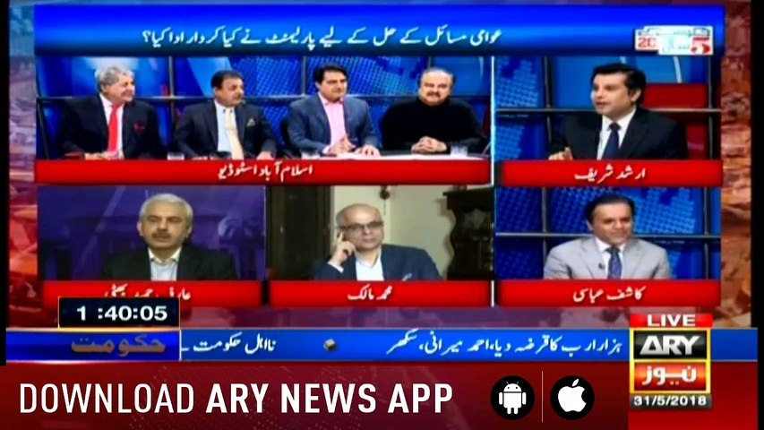 ARY News Transmission Completed 5 years of government with Kashif Abbasi, Arshad Sharif  10pm to 11pm - 31st May 2018