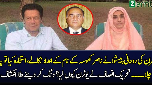 Real reason behind withdrawn the Name of Care taker CM of Punjab Nasir khosa by PTI