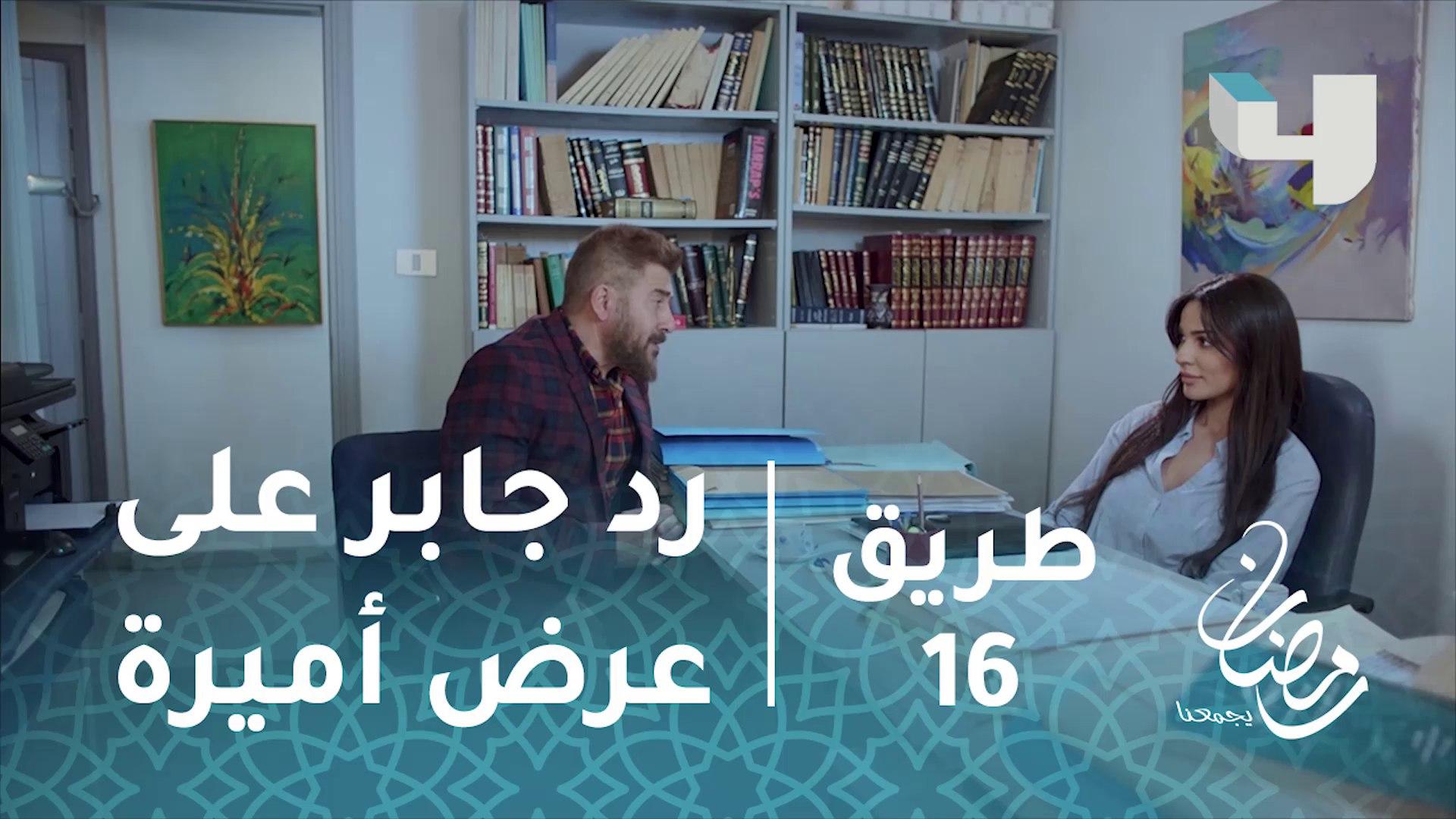 مسلسل طريق حلقة 16 رد جابر على عرض أميرة