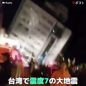 台湾で震度7の地震が発生。3.11や熊本地震で200億円以上支援し、応援してくれた台湾のピンチに、「恩を返す時だ!」と日本でも支援の声が広がっています。