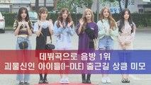 데뷔곡으로 음방 1위, 괴물신인 아이들(I-DLE) 출근길 상큼 미모
