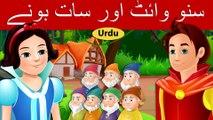 Snow White and the Seven Dwarfs in Urdu - Urdu Story - Stories in Urdu - 4K UHD - Urdu Fairy Tales