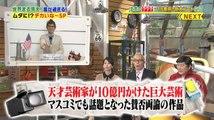 世界まる見え! 10億円!巨大岩アートプロジェクト