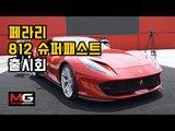 페라리 812 슈퍼패스트 잠깐 리뷰(Ferrari 812 Superfast Review)...'얼마나 빠르길래 이름이 겁나빨라'