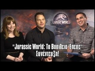 Συνέντευξη με τους Σταρ του Jurassic World! | 2J