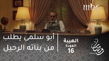 مسلسل الهيبة - الحلقة 16 - أبو سلمى يطلب من بناته الرحيل