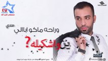Saif Amer - Ma Baya Hell (Exclusive) - (سيف عامر - مابية حيل (حصرياً