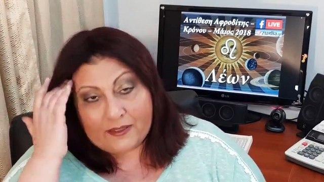 Η αγαπημένη σου αστρολόγος Σμάρω Σωτηράκη ζωντανά... με προβλέψεις ανά ζώδιο... για την αντίθεση Αφροδίτης - Κρόνου και συμβουλές για το πώς να διαχειριστείς τι