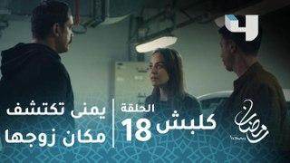 مسلسل كلبش الحلقة 18 يمنى تت�