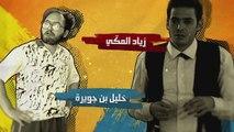 Eli Lik Lik Episode 03 Partie 01