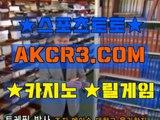 온라인카지노  인터넷카지노 AKCR3쩜 C0M →←카지노추천